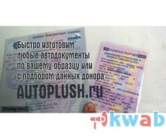Купить документы на передвижение - ПТС, СОР, номера, ОСАГО, ПСМ.. Без вопросов.