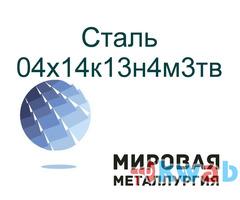 Сталь круглая 04х14к13н4м3тв