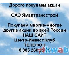 Покупаем акции ОАО Ямалтрансстрой и любые другие акции по всей России