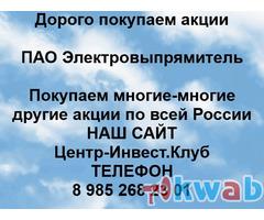 Покупаем акции Электровыпрямитель и любые другие акции по всей России
