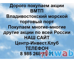 Покупаем акции ВМТП и любые другие акции по всей России