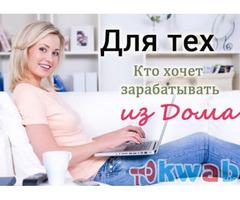 Набор сотрудников в интернет магазин (удаленная работа)