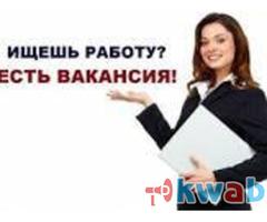 Набираем сотрудников для распространения рекламы