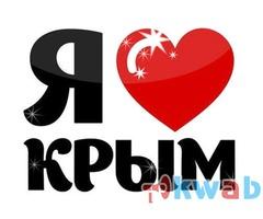 Путевки в Крым, Евпаторию осенне-зимний и летний период