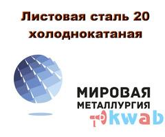 Листовая сталь 20 холоднокатаная, лист ст20 х/к ГОСТ 19904-90
