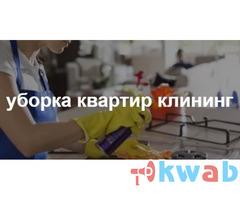 Услуги уборка домов, квартир, офисов в Воскресенске