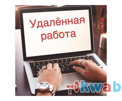 Набираю сотрудников для работы через интернет