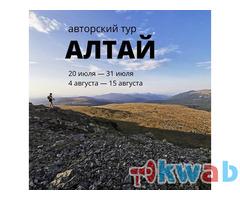 Авторский тур по Алтаю для начинающих! 11 дней незабываемого приключения!
