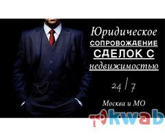 Юридическое сопровождение сделок с недвижимостью в Подольске