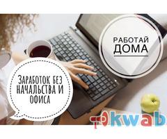 Девушки для работы в онлайн-офис