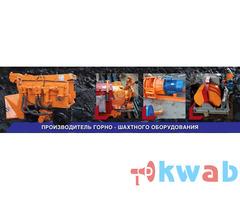 Горно-шахтное оборудование от производителя