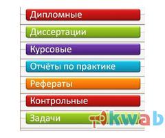 Дипломные, курсовые работы на заказ в Воронеже